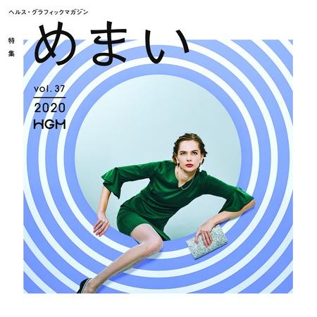 Vol. 37「めまい」号 表紙