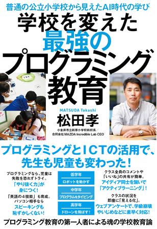 『学校を変えた最強のプログラミング教育』刊行