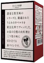 名もなき銘酒Selection「SHIRAZ CABERNET SAUVIGNON 3L 13.5%」
