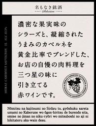 名もなき銘酒Selection「SHIRAZ CABERNET SAUVIGNON 3L 13.5%」ラベル