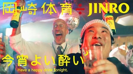 JINRO今宵よい酔い