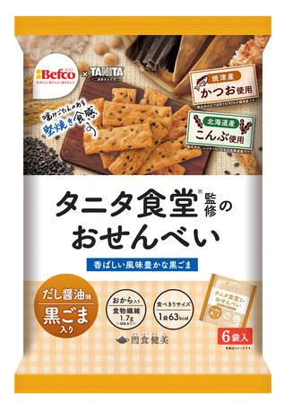 タニタ食堂監修のおせんべい(黒ごま)