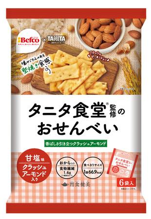 タニタ食堂監修のおせんべい(アーモンド)