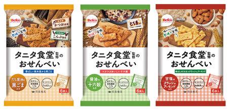 タニタ食堂監修のおせんべい(3品)