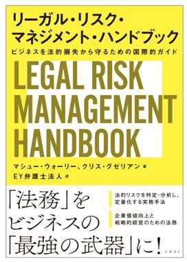 EY 弁護士法人 、『リーガル・リスク・マネジメント・ハンドブック』を出版