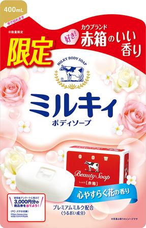 ミルキィボディソープ カウブランド赤箱の香り