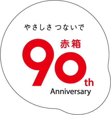 赤箱90周年ロゴ