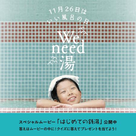 """いいお湯が恋しくなる! 牛乳石鹸""""いい風呂の日""""キャンペーン実施。"""