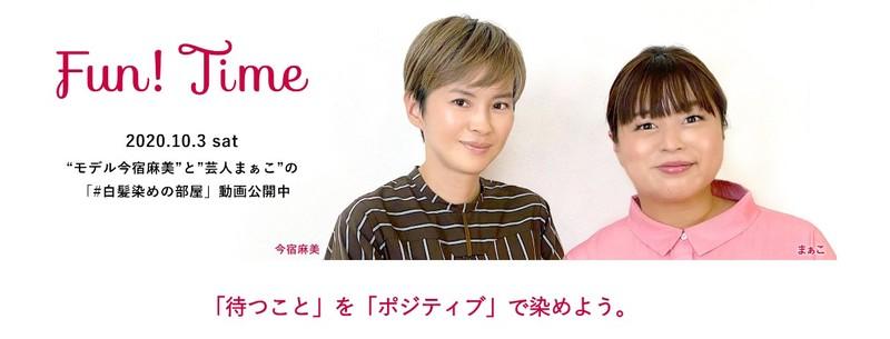 モデル今宿麻美と芸人まぁこのインスタライブを見逃し配信! LICOLOスペシャルコンテンツ「♯Fun!Time」