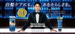 男性向け白髪ケアブランド「メンズビゲン」の新イメージキャラクターに玉木 宏さんを起用