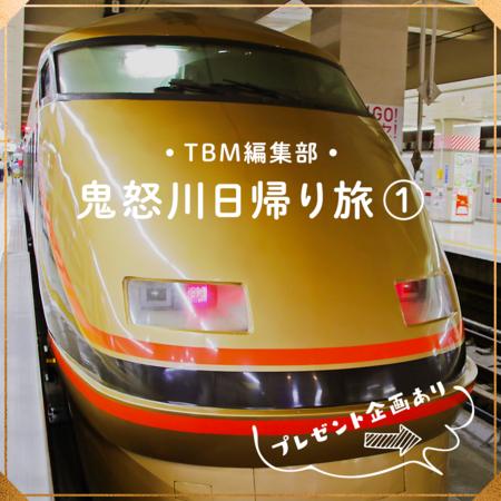 秋の日光・鬼怒川へ行こう! 「東武鉄道×東京バーゲンマニア Instagramキャンペーン」開催