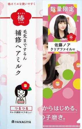 「佐藤ノア」オリジナルクリアファイル付ヘアケアをロフト80店舗で同時発売!