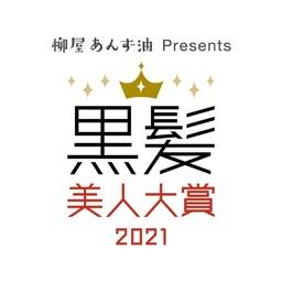 日本女性の美しさ、黒髪を称える「第5回黒髪美人大賞」 10月20日発表