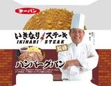 いきなり!ステーキハンバーグパン