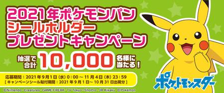 ポケモンパンを買って応募しよう! 特製シールホルダーが 合計10,000名様に当たるキャンペーン実施!