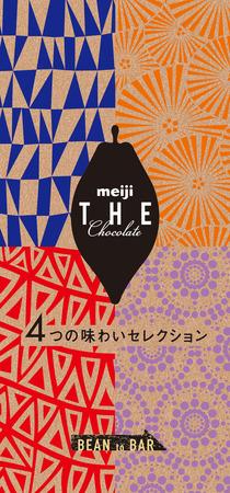 「明治ザ・チョコレート 4つの味わいセレクション」6月5日より数量限定発売