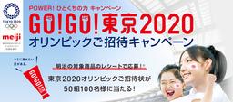 東京2020オリンピックご招待キャンペーン