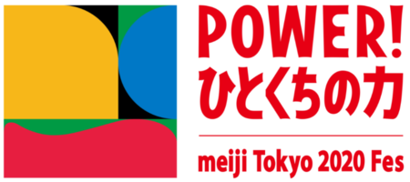 「POWER!ひとくちの力 meiji Tokyo 2020 Fes」