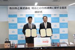 株式会社 明治×千葉県市川市 「包括連携に関する協定」を締結しました!