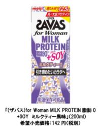 (ザバス)for Woman MILK PROTEIN脂肪0+SOY ミルクティー風味