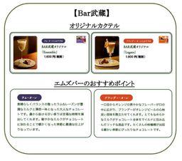 Bar武蔵