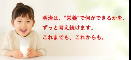 「明治 栄養ステートメント」策定のお知らせ