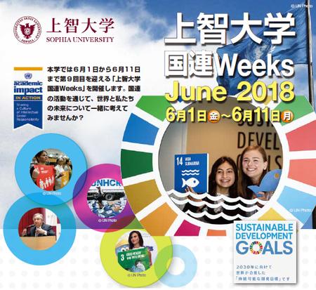9回目となる上智大学国連Weeksは6/1から6/11まで開催します