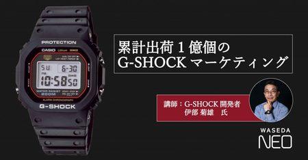 累計出荷1億個の「G-SHOCKマーケティング」 G-SHOCK初代開発者 伊部 菊雄 氏 登壇セミナー開催