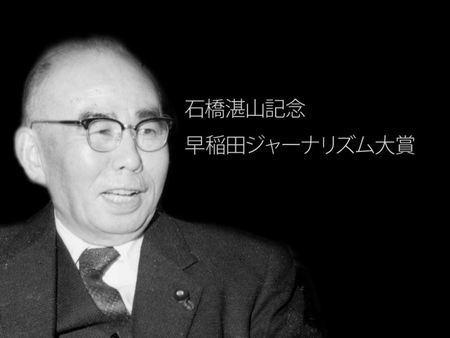 早稲田ジャーナリズム大賞