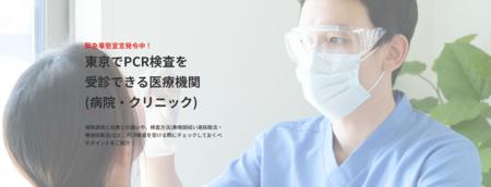 PCR検査実施医療機関紹介サイトをオープン!