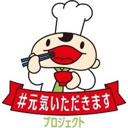 あなたのひとくちが ニッポンを元気にする 元気いただきますプロジェクト 河北新報オンラインニュース