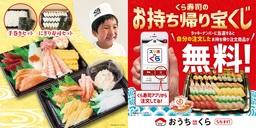 くら寿司初「手巻きセット」や「おうちでくら寿司セット」6種の「お持ち帰りセット」が新登場