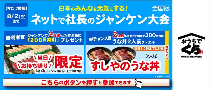 スルー ドライブ くら 寿司 くら寿司が「新型ドライブスルー」を全国の店舗に拡大へ 米国のファストフード店がヒント:大阪で実験していた