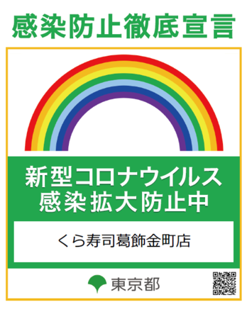 <東京都が発行する「感染防止徹底宣言ステッカー」>
