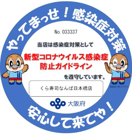 <大阪府が発行する「感染防止宣言ステッカー」>