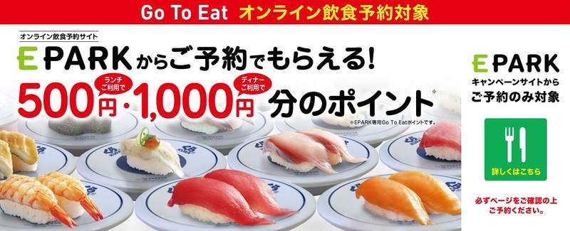 持ち帰り くら 寿司 ランチ