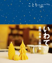 「ことりっぷ いわて 盛岡・花巻・三陸海岸」を発売