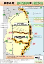 東日本大震災から10年、宮古盛岡横断道路が復興支援道路として全線開通しました
