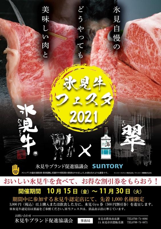「氷見牛フェスタ2021」開催!