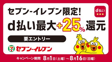 セブン‐イレブン限定!「d払い」最大+25%還元キャンペーンを実施!