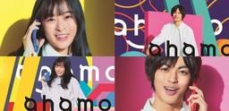 ahamo新CM「ahamo はじまるよ」篇にデジタルネイティブ世代を代表して 森七菜さん×神尾楓珠さんが出演!