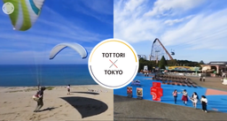 360-degree Virtual Reality Videos Launched to Experience Charms of Tokyo and Tottori Prefecture
