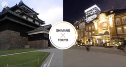 360-degree Virtual Reality Videos Launched to Experience Charms of Tokyo and Shimane Prefecture