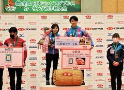 「第14回全農日本ミックスダブルスカーリング選手権大会」「吉田・松村」のチームが優勝