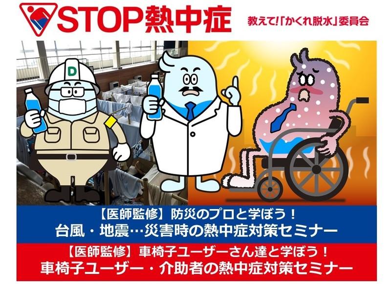 医師による『災害避難時の二次災害として生じうる熱中症の予防』/『車椅子ユーザーの熱中症予防対策』