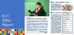「KIT SDGs Report」のイメージ