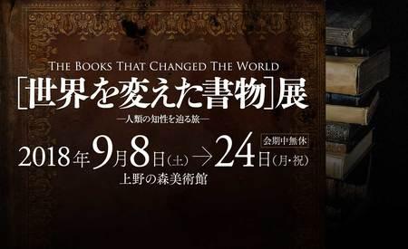 世界を一変させた発見や科学技術の初版本およそ130冊が上野へ