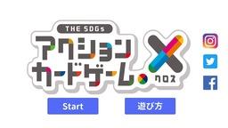 「THE SDGs アクションカードゲーム X(クロス)」Androidアプリをリリース