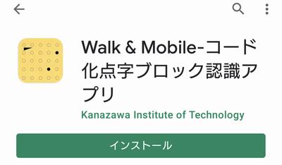 コード化点字ブロックによるスマートフォン向け音声情報案内アプリを正式にリリース。