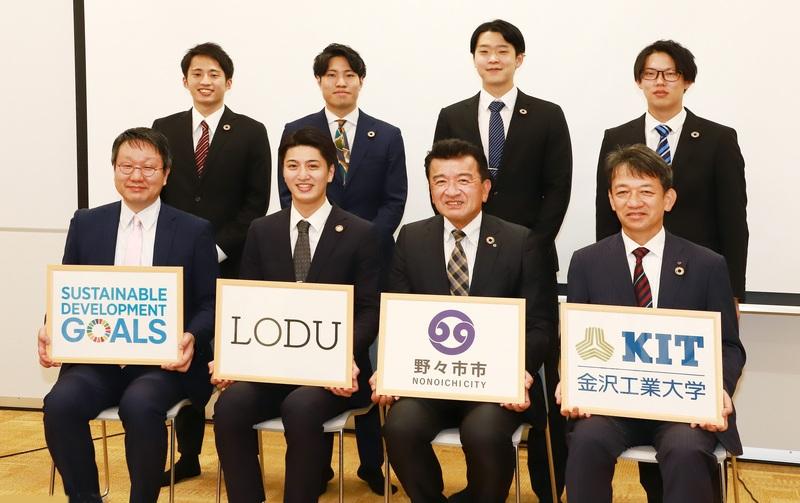 金沢工業大学の大学院生が「株式会社LODU」を起業。